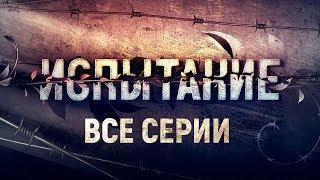 ИСПЫТАНИЕ Все серии (2019) Мелодрама Русские сериалы