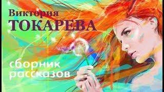 Сборник рассказов   Виктория Токарева (аудиокнига)