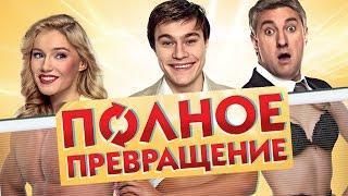 ПОЛНОЕ ПРЕВРАЩЕНИЕ (2015) Фильм Кино Комедия Русские комедии Онлайн бесплатно