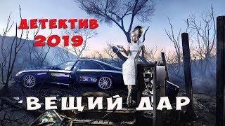 Лучший Детектив 2019 порадовал ВЕЩИЙ ДАР Русские детективы 2019 Фильмы новинки