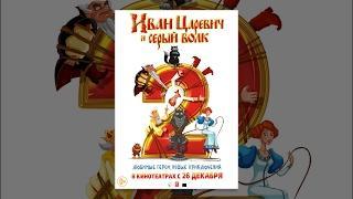 Иван Царевич и Серый Волк - 2. Мультфильм. Полная версия. Смотреть бесплатно