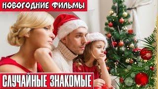 Случайные знакомые Фильмы про новый год Russkie novogodnie filmy