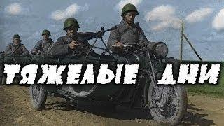 Тяжелые дни военный фильм о разведчиках великой отечественной войны 1941 1945