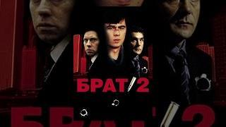 Фильм 90-х БРАТ 2 Фильм Боевик Криминал Приключения Русские криминальные фильмы