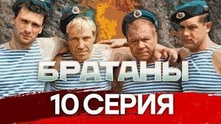 """Братаны"" 10 серия Русский сериал Боевик"