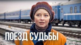 Поезд судьбы (Фильм 2018). Мелодрама @ Русские сериалы