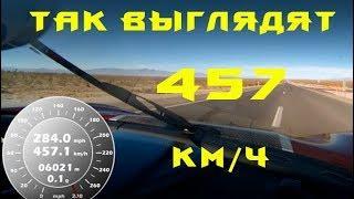 Рекорд скорости на Koenigsegg Agera RS глазами водителя