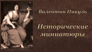 Валентин Пикуль Исторические миниатюры Аудиокниги