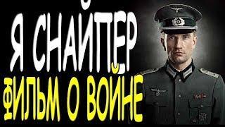 Снайпер бьет точно - Я снайпер / военные фильмы 2019 русские пермьеры
