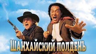 """Шанхайский полдень"" (2000)/ Комедия, Боевик, Приключения/ Full HD"