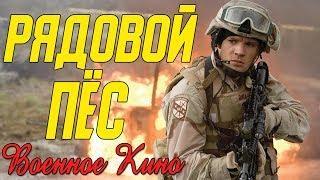 Поразительное кино про верного солдата Рядовой пёс Военные фильмы 2020 новинки