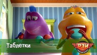 Рэй и пожарный патруль - Таблетки. Анимационный развивающий сериал для детей. Серия 10