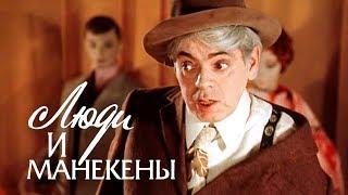 Люди и манекены (1974) Аркадий Райкин | Фильм Телеспектакль Сатира