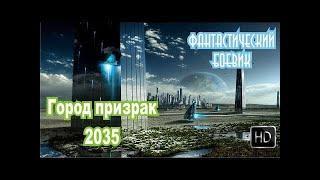 ФАНТАСТИЧЕСКИЙ БОЕВИК Город призрак 2035 КИНО ОНЛАЙН БЕЗ РЕКЛАМЫ 2019