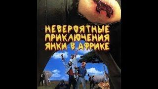Зарубежная комедия НЕВЕРОЯТНЫЕ ПРИКЛЮЧЕНИЯ ЯНКИ В АФРИКЕ (1993) Приключения
