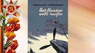 Г. СЕМЕНИХИН. НАД МОСКВОЮ НЕБО ЧИСТОЕ (ГЛАВЫ 01-03)