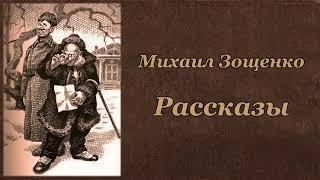 Михаил Зощенко Рассказы Аудиокнига 1