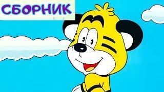 По дороге с облаками и другие мультфильмы Лучшие советские мультики | Золотая коллекция