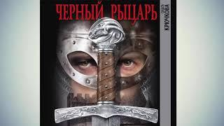 ОЛЬГА КРЮЧКОВА. ЧЕРНЫЙ РЫЦАРЬ (ГЛАВЫ 01-08)