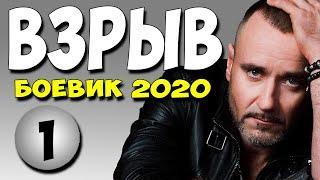 Фильм 2020 ВЗРЫВ 1 серия Русские Криминальные Боевики 2020 Новинки HD 1080P