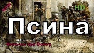 Новые военные фильмы 2018 ПСИНА Русские фильмы о Великой Отечественной Войне 1941-1945