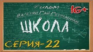 ШКОЛА 22 Серия Фильм Кино Школьный сериал Русские сериалы Фильмы про школу