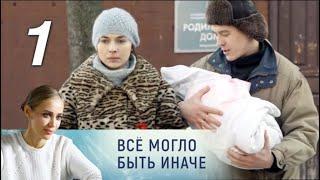 Все могло быть иначе 1 серия (2019) Мелодрама Русские сериалы