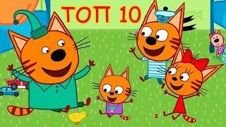 Три Кота Топ 10 лучших серий 2019 Мультфильмы для детей