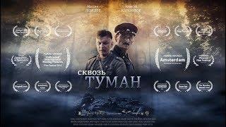 Фильм, который должен посмотреть каждый «СКВОЗЬ ТУМАН» Про войну ВОВ Драма Триллер