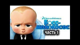 Мультфильм Disney БОСС МОЛОКОСОС - полный МУЛЬТФИЛЬМ!