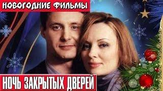 Ночь закрытых дверей новогодние фильмы Russkie novogodnie filmi