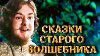 Сказки старого волшебника (1984). 1 серия