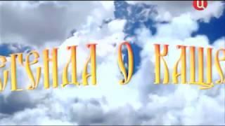 ПРЕМЬЕРА 2017 Легенда о Кащее или В поисках тридесятого царства фэнтези приключения сказка