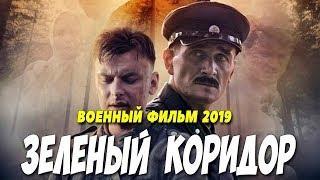 ВОЕННЫЕ ПЛАКАЛИ Фильм 2019 ЗЕЛЕНЫЙ КОРИДОР Русские военные фильмы 2019 новинки HD 1080P