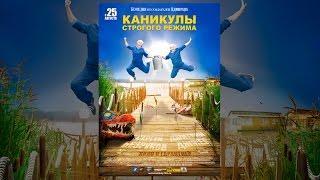 Каникулы Строгого Режима Фильм Криминальная комедия Русские комедии