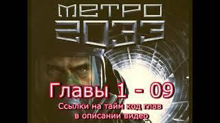 Метро 2033. Аудиокнига. Полная версия. Часть 1.