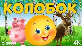 Колобок  | русский мультик | мультфильм в 4К | русская народная сказка | 2 серия |