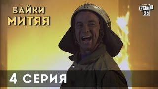 """""""Байки Митяя"""" 4-я серия Сериал Фильм Комедия Русские сериалы"""