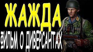 Фильм о ДИВЕРСАНТАХ - Жажда / Фильм о войне 1941-45 года премьера 2019
