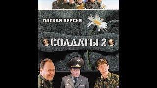 СОЛДАТЫ (2004) 2 Сезон 1 Серия Фильм Сериал Кино Русские фильмы Про армию