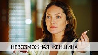 Невозможная женщина Фильм 2018 Мелодрама Русские сериалы Смотреть бесплатно