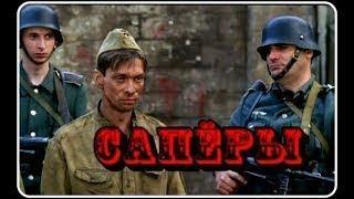 Военные фильмы 1941-45 САПЕРЫ Фильм Кино Про войну Трагедия Русские военные фильмы