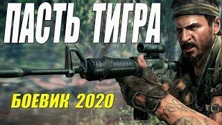 Боевик выжил в джунглях!  - ПАСТЬ ТИГРА - Русские боевики 2020 новинки HD 1080P