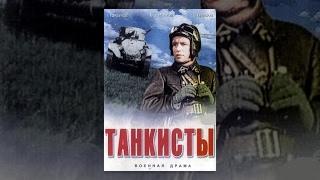 ТАНКИСТЫ (1939) военный советский фильм