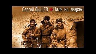 Сергей Дышев Пуля на ладони 1