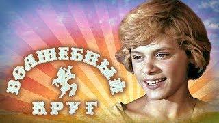 Волшебный круг 1 серия (1976) Советский фильм для детей Детские фильмы