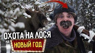 Охота на лося под Новый год 2021 | Приколы на охоте с дядей Борей | Выживание в лесу 24 часа