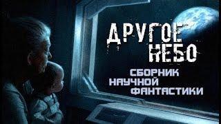 Другое небо | Сборник научной фантастики 1/2.ч (аудиокнига)