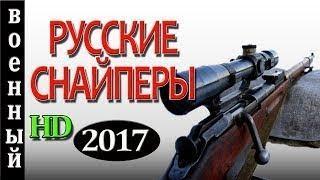 военные фильмы про войну 2016 СНАЙПЕР русские военные фильмы 2016 2017