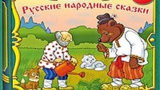РУССКИЕ НАРОДНЫЕ СКАЗКИ Мультфильмы Сборник Советских мультфильмов для детей